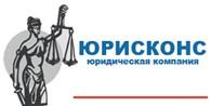 Юридическая компания ЮРИСКОНС