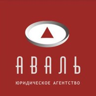 Юридическое агентство «АВАЛЬ»