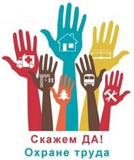 Услуги по охране труда в  г. Новосибирск