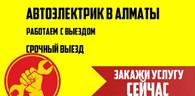 Автоэлектрик Алматы