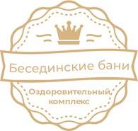 """Оздоровительный комплекс """"Бесединские бани"""""""
