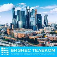 ООО Бизнес Телеком