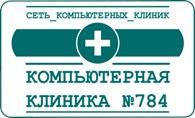 Компьютерная клиника №784