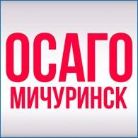 ООО ОСАГО - Мичуринск