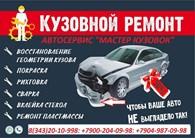 """ИП Автосервис """"Мастер Кузовок"""""""