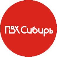 ПВХ Сибирь
