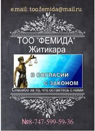 """""""ФЕМИДА ОСНОВА И ПРАВО"""""""
