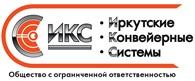 Иркутские Конвейерные Системы