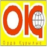 Орда Курылыс