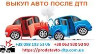 ООО Выкуп авто после дтп