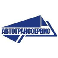 Автотранссервис