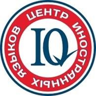 """Центр иностранных языков """"IQ"""""""