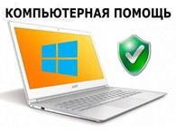 Ремонт ноутбука на Дмитровской