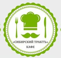 """Кафе """"Сибирский Трактъ"""""""