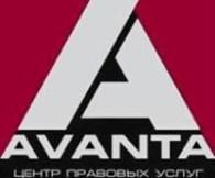 """Центр правовых услуг """"Аванта"""""""