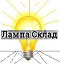 Лампа - Склад