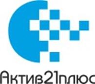 Актив21плюс, юридическая компания