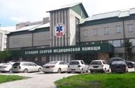 """ГБУЗ НСО """"Станция скорой медициснкой помощи"""""""