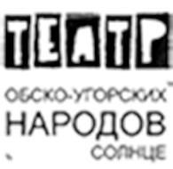 """«Театр обско-угорских народов """"Солнце""""»"""