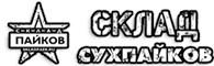 Склад Пайков