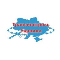 """ООО """"Трансконтроль Украина"""""""