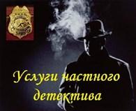 """ООО Детективное агентство """"БАРС"""""""