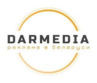 """Рекламное агентство """"Дармедиа"""""""