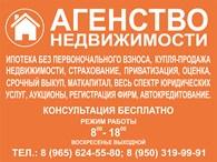 """АН """"Ваш Семейный Риэлтор"""""""