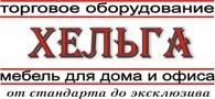 Фабрика мебели «Хельга»