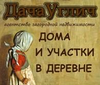 Дача Углич