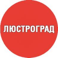 Люстроград