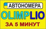 Олимплио