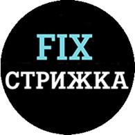 Fix стрижка