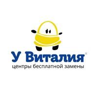 """Центр бесплатной замены """"У Виталия"""""""