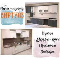 "Мебель на заказ г.Псков ""ВИРТУОЗ"""