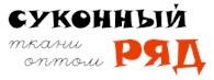 ООО Суконный Ряд