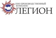"""ООО ПРОИЗВОДСТВЕННЫЙ КОМПЛЕКС """"ЛЕГИОН"""""""