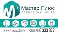 """"""" Мастер Плюс"""""""