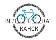 Велопрокат КАНСК