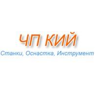 ЧП Кий - Станки, оснастка, инструмент.