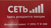 """Салон мобильной электроники """"Сеть"""""""