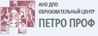 ПетроПроф