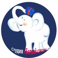 """Арт - студия """"Белый слон"""""""