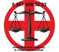 Защита прав потребителей и заёмщиков в Ставрополе и крае