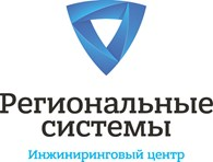 ООО Инжининиринговый Центр РЕГИОНАЛЬНЫЕ СИСТЕМЫ