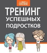 Smart Course Ярославль