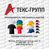 ООО АтексГрупп
