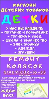 """ИП Магазин детских товаров """"Детки"""""""