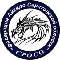 Федерация Айкидо Саратовской Области