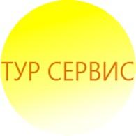 ТУР СЕРВИС
